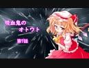 【幻想入り】 吸血鬼のオトウト 第7話