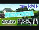 """【フォートナイトバトルロイヤル】FROSTNITE""""舞い降りる雪の結晶""""【Fortnite】"""