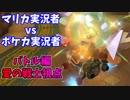 【マリオカート8DX】マリカ実況者vsポケカ実況者 バトル編【...