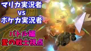 【マリオカート8DX】マリカ実況者vsポケカ実況者 バトル編【愛の戦士視点】