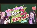 【Splatoon2】茜ときりたんのガチマ実況!Part2【VOICEROID実況】