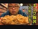 【裏メニュー】キング豚丼食べてみた【飯テロ】