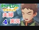 【夫婦実況】噛み合わないトレーナー2人でピッカーーーッ!! Part4  【Let's Go! ピカチュ...