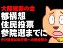 【大阪都構想】住民投票は参院選と同日も有力視 - 維新の地方...