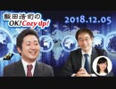 【飯田泰之】飯田浩司のOK! Cozy up! 2018.12.05