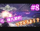 【MHWネタ】オトナのモンハンワールド#8~弓に弾丸節約ってどうよ~【ゼノラージγ】