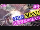 【MHWネタ】オトナのモンハンワールド#9~貢献度MAX!状態異常の達人~【ゾラマグナγ】