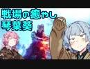 【BFV】戦場の癒やし琴葉葵