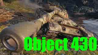 【WoT:Object 430】ゆっくり実況でおくる