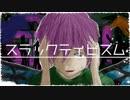 【GUMI】 スラックティビズム 【オリジナル】