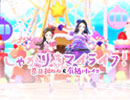 【Official MV】「しゃかりきマイライフ!」Full ver.【GEMS COMPANY】