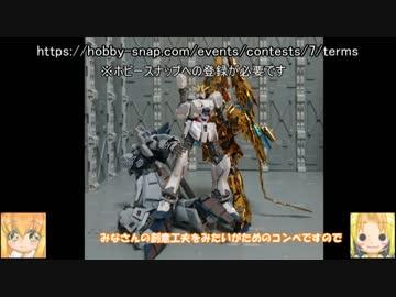 HG ナラティブガンダム A装備 グレートショックガンダム ゆっくりプラモ動画