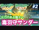 【ピカブイ】方向性を定めたいピカブイフリー対戦 #2 殴れる陰キャ 毒羽サンダー!!
