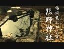 福岡県みやま市 熊野神社