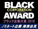 【ブラック企業大賞2018】ノミネート企業発表 記者会見【全編ノーカット】