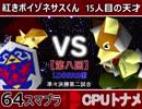 【第八回】64スマブラCPUトナメ実況【LOSERS側準々決勝第二試合】