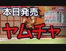 【本日発売!】ヤムチャスクラッチをぱんださんが気合いでやってみた!#24