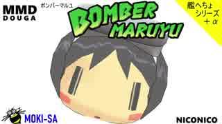 【MMD艦これ】ボンバーマルユ【艦へちょ+α】