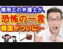 韓国の徴用工問題で日本企業に韓国弁護士が恐怖の発言!衝撃の理由と真相に世界は驚愕!海外の反応【KAZUMA Channel】