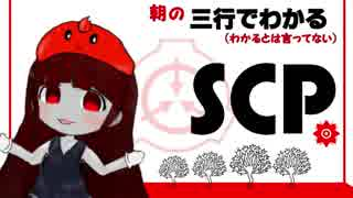三行でわかる朝のSCP紹介 1週間総集編 11/24~11/30