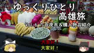 【ゆっくり】ひとり高雄旅 Vol.6