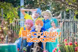 【Lucky box!】夏って☆パリパリ!踊ってみ