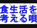 【初音ミク】食生活を考える唄/e:chi