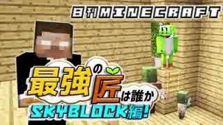 【日刊Minecraft】最強の匠は誰かスカイブロック編!絶望的センス4人衆がカオス実況!♯15【Skyblock3】