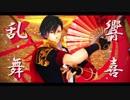 【MMD一血卍傑】響喜乱舞