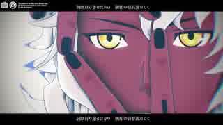 【終章ネタバレ】FULLアンノウン・マザーグース【Fate/MMD】