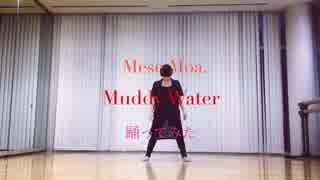 【なた】Mese Moa. / Muddy Water【踊って