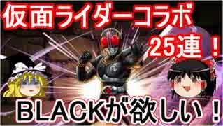 【パズドラ】 1から始めるパズドラ攻略 仮面ライダーコラボガチャ!