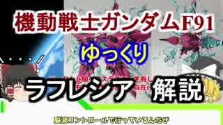 【ガンダムF91】ラフレシア 解説【ゆっく