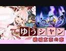 【ポケモンUSM】ゆうシャン #1【結城友奈の章】