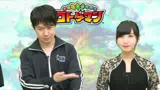 『コトダマン』×TVアニメ『新幹線変形ロボ