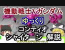 【機動戦士Vガンダム】コンティオ&シャイターン 解説【ゆっくり解説】part10