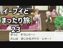 イーブイとまったり旅23:倉麻るみ子 #ピカブイ