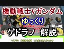 【機動戦士Vガンダム】ゲドラフ&アインラッド 解説【ゆっく...