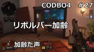 【Call of Duty: Black Ops 4 ♯27】加齢た声でゲームを実況~リボルバー加齢~
