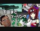【CBR900RR】下田までツーリング