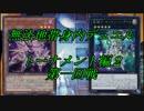 【#遊戯王】無法地帯で闇のデュエル!!Part 14 トーナメント編2 第一回戦【#フリー対戦】