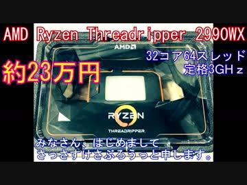 【自作パソコン】世界最強を目指す水冷式プラチナのスリッパPC【Ryzen Threadripper 2990WX】その➀