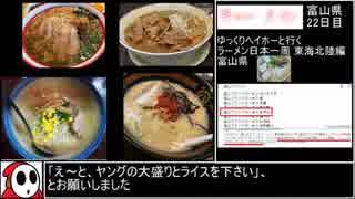 39 ゆっくりヘイホーといくラーメン食べ歩き日本一周グルメ紀行 東海北陸編 富山県 富山ブラック