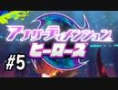 アナザーディメンションヒーローズを初見実況プレイ Part5【星のカービィスターアライズ】
