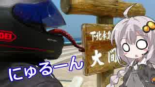 【紲星あかり車載】ぐだぐだ旅に出マス 東北編 part4(終) ~最北端でマグロが食べたい?