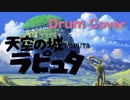 "[Drum Cover] 天空の城ラピュタ""君をのせて""を演奏してみた [ハネハ]"