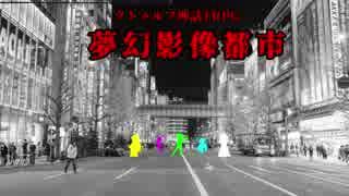【実卓リプレイ】夢幻影像都市 OP【CoC】