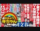 【週刊文春・新潮】元維新の党代表「松野頼久」の美人妻に柔...