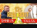 12秒 REAL BOUT【HIYAMA vs TENSHI】