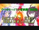 【ゼルダの伝説BotW】ウナきりハイラル冒険譚 最終話『あば...